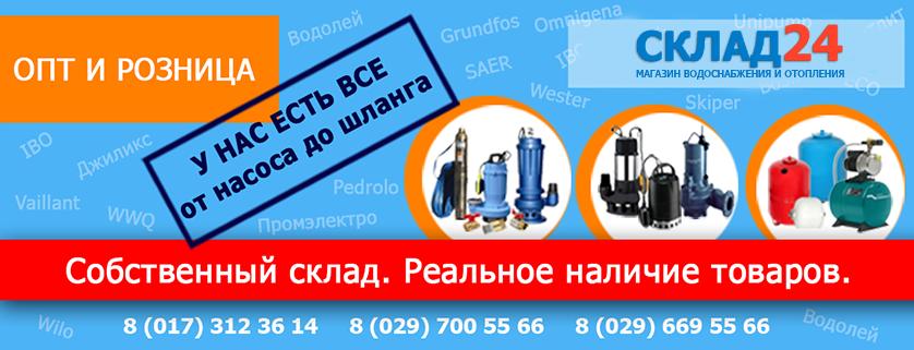 Магазин насосов в Минске