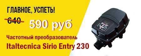 Скидка на частотный преобразователь italtecnica Sirio Entry 230